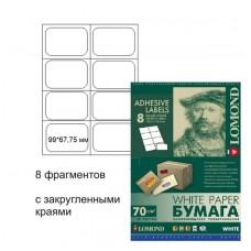 Бумага самоклеящаяся LOMOND A4, 50 л, 8 фрагментов, 99*67,75 мм с закругленными краями
