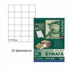Бумага самоклеящаяся LOMOND A4, 50 л, 24 фрагмента, 70*37 мм