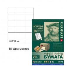 Бумага самоклеящаяся LOMOND A4, 50 л, 18 фрагментов, 66,7*46 мм