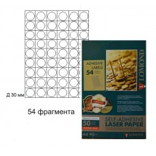 Бумага самоклеящаяся LOMOND A4, 50 л, 54 фрагмента, Д30